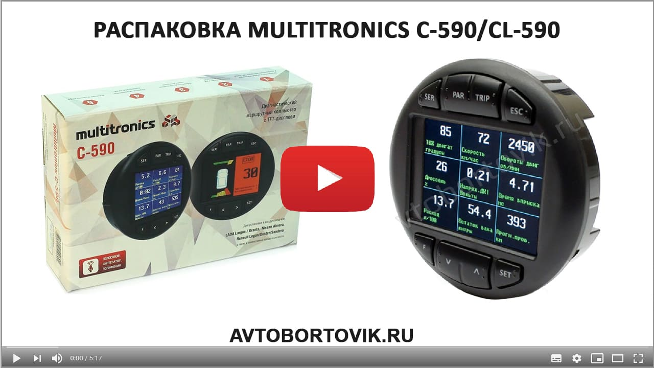 Видео обзор Multitronics CL-590