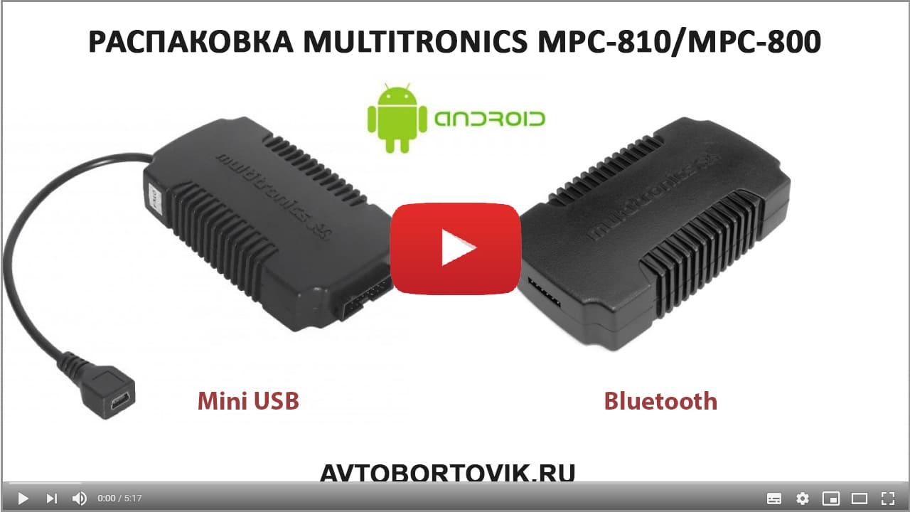 Видео обзор Multitronics MPC-800